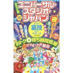 ユニバーサル・スタジオ・ジャパンよくばり裏技ガイド 2018〜19/USJのツボ