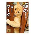 猫のハローワーク/新美敬子