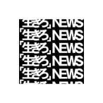 NEWS/「生きろ」 初回盤A