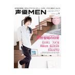 声優MEN VOL.11/双葉社