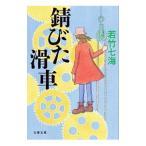錆びた滑車 (文春文庫) 若竹 七海の画像
