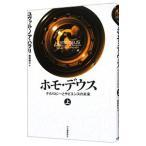 ホモ・デウス 上/HarariYuval Noah