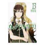 ウィッチクラフトワークス 13/水薙竜