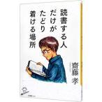 読書する人だけがたどり着ける場所/斎藤孝(1960〜)