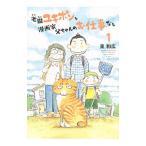 老猫ユキポンと漫画家父ちゃんのお仕事 1/東和広