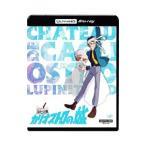DVD/ルパン三世 カリオストロの城 4K ULTRA HD
