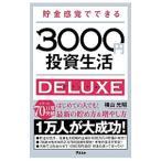 貯金感覚でできる3000円投資生活DELUXE/横山光昭