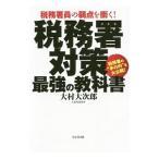 税務署対策最強の教科書/大村大次郎