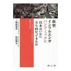 新型インフルエンザパンデミックに日本はいかに立ち向かってきたか/岡部信彦