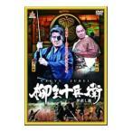 DVD/柳生十兵衛 世直し旅