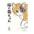 「猫の菊ちゃん/湊文」の画像