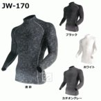男性流行 - アンダーシャツ 長袖 JW-170 BT パワーストレッチハイネックシャツ