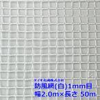 防風ネット 防風網 F111 (白) 1mm目 2.0m×50m (紙管なし)