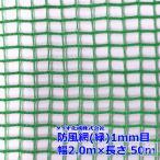 防風ネット 防風網 F111 (緑) 1mm目 2.0m×50m (紙管なし)