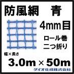 防風ネット 防風網 140 (青) 4mm目 3.0m×50m (紙管なし)