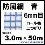 防風ネット 防風網 160 (青) 6mm目 3.0m×50m (紙管なし)