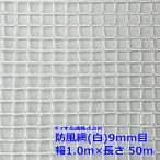 防風ネット 防風網 190 (白) 9mm目 1.0m×50m (紙管なし)