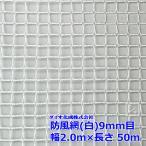 防風ネット 防風網 190 (白) 9mm目 2.0m×50m (紙管なし)