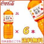 からだ巡茶ペコらくボトル2Lペットボトル×1ケース (6本セット)