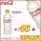 いろはす もも555mlペットボトル×2ケース (24本×2ケース=48本セット)