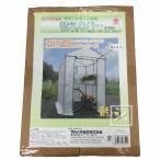 組立式簡易温室 グリーンジャンボ用替えカバー #7850 (#7800 グリーンジャンボ用)