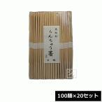 中村 業務用 吉野杉 卵中 (らんちゅう) 箸 (100膳×20セット) 2000膳 26cm (102)