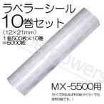 ラベラーシール10巻セット 5000枚 ラベルシール 赤2本線 ハンドラベラーMX-5500