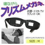 プリズムメガネ Mサイズ 寝ながらメガネ 寝たままめがね