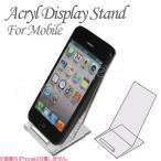 携帯・スマートフォン用展示台 アクリルスタンド クリア ディスプレイスタンド