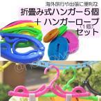 Yahoo!ネットパワーズ Yahoo!店海外旅行の必需品 折畳み式携帯ハンガー5個とノンスリップハンガーロープセット
