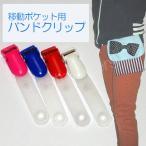 4Kids Factory Yahoo!店で買える「『バンド クリップ』移動ポケット ポケットポーチに」の画像です。価格は36円になります。