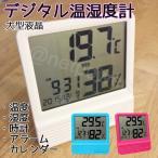 メール便送料無料 デジタル温湿度計 時計 アラーム カレンダー付