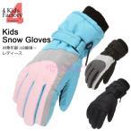 キッズ スノーグローブ 手袋 子供 女の子 男の子 小学生 中学生 高校生 雪遊び スキー スノーボード かわいい あったか 防水 防寒 撥水