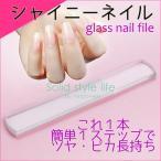 即納 ガラス 爪みがき 爪磨き シャイニー ネイル メール便送料無料 ネイルファイル 爪やすり ネイルケア レディース メイク バッフィング 女の子