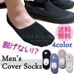 ショッピングソックス カバーソックス フットカバー メンズ 1足 全4色 メール便送料無料 浅履き 靴下 脱げにくい 見えない 滑り止め 男性用 フットケア