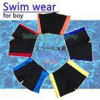 ショッピング男の子 メール便送料無料  子供用 男の子 スクール 水着 サイドライン 全5色 キッズ ジュニア 男児 海パン  スイムパンツ 水泳パンツ