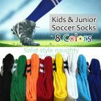 キッズ ジュニア サッカーソックス 全8色 メール便送料無料 子供用 ソックス 靴下 ストッキング ライン入り 男の子 女の子 フットサル