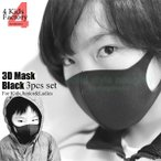 キッズマスク 黒 三枚セット  子供マスク 黒マスク ファッションマスク 立体 K-POP 韓流 おしゃれマスク 男女兼用 花粉