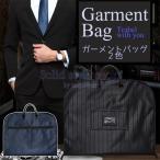 ガーメントバッグ 全2色 送料無料 ガーメントケース テーラーバッグ スーツバッグ スーツカバー メンズ レディース 男女兼用  軽量 結婚式 婚礼 葬式 出張 旅行