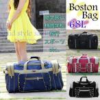 ショッピングボストン スポーツ ビッグ ボストンバッグ 68L 送料無料 大型バッグ 超特大 旅行バッグ 学生バッグ 大容量 軽量