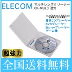 エレコム マルチレンズクリーナー 湿式 CD DVD ゲーム機 読み込みエラー解消 レベル3 CK-MUL3