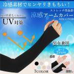 アームカバー UVカット 冷感 uv手袋 ロング 夏 紫外線対策 日焼け防止 涼感 速乾 UVケア 送料無料