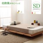 ベッドフレーム セミダブル 北欧 おしゃれ 幅120 ピアット セミダブルベッド 木製ベッド すのこ ベット セミダブルベッド