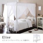 姫系ベッド 天蓋付き シングル アイアンベッド Elise エリーゼ フレーム単品 ホワイトベッド おしゃれ 女の子用ベッド 組立家具 送料無料