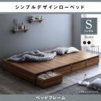 シングルベッド シングルベット フレーム単品 ベッドフレーム 収納付きメノーチェ 引き出しなし