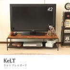 ヴィンテージ おしゃれ ケルトシリーズ テレビボード 送料無料 (お得なクーポン有)