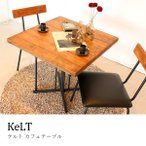 ヴィンテージ おしゃれ ケルトシリーズ カフェテーブル単品 送料無料 (お得なクーポン有)