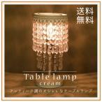 テーブルランプ ベッドランプ 間接照明 シャンデリア 軽量 コンセント式 ゴージャス おしゃれ クリームカラー 送料無料 即納