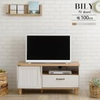 フレンチカントリー風テレビ台 ローボード TV台 幅100cm BILY バイリー 1人暮らし 収納付き 組立家具 送料無料