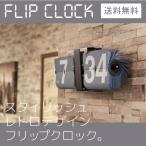 時計 おしゃれ レトロ デジタル時計 壁掛け 卓上 フリップクロック ブルーカラー 単1乾電池使用 送料無料